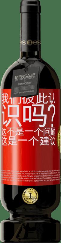 29,95 € 免费送货   红酒 高级版 MBS® Reserva 我们彼此认识吗?这不是一个问题,这是一个建议 红色标签. 可自定义的标签 Reserva 12 个月 收成 2013 Tempranillo