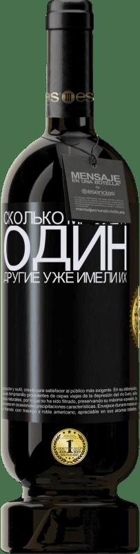 29,95 € Бесплатная доставка | Красное вино Premium Edition MBS® Reserva Сколько мне лет? Один. Другие уже имели их Черная метка. Настраиваемая этикетка Reserva 12 Месяцы Урожай 2013 Tempranillo