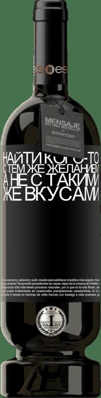 29,95 € Бесплатная доставка | Красное вино Premium Edition MBS® Reserva Ищите кого-то с тем же желанием, а не с вашими вкусами Черная метка. Настраиваемая этикетка Reserva 12 Месяцы Урожай 2013 Tempranillo
