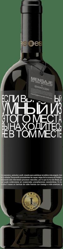 29,95 € Бесплатная доставка | Красное вино Premium Edition MBS® Reserva Если вы самый умный из этого места, вы находитесь не в том месте Черная метка. Настраиваемая этикетка Reserva 12 Месяцы Урожай 2013 Tempranillo