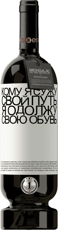 29,95 € Бесплатная доставка | Красное вино Premium Edition MBS® Reserva Кому я сужу свой путь, я одолжу свою обувь Белая этикетка. Настраиваемая этикетка Reserva 12 Месяцы Урожай 2013 Tempranillo