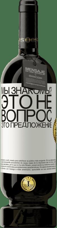 29,95 € Бесплатная доставка | Красное вино Premium Edition MBS® Reserva мы знакомы? Это не вопрос, это предложение Белая этикетка. Настраиваемая этикетка Reserva 12 Месяцы Урожай 2013 Tempranillo