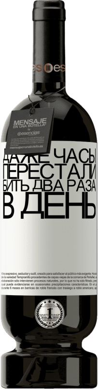 29,95 € Бесплатная доставка | Красное вино Premium Edition MBS® Reserva Даже часы перестали бить два раза в день Белая этикетка. Настраиваемая этикетка Reserva 12 Месяцы Урожай 2013 Tempranillo