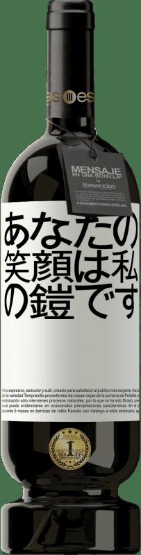 29,95 € 送料無料   赤ワイン プレミアム版 MBS® Reserva あなたの笑顔は私の鎧です ホワイトラベル. カスタマイズ可能なラベル Reserva 12 月 収穫 2013 Tempranillo