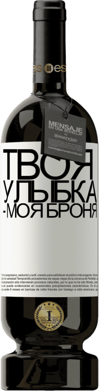 29,95 € Бесплатная доставка | Красное вино Premium Edition MBS® Reserva Твоя улыбка - моя броня Белая этикетка. Настраиваемая этикетка Reserva 12 Месяцы Урожай 2013 Tempranillo