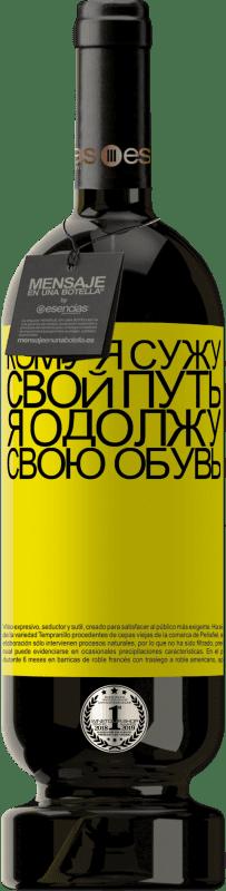 29,95 € Бесплатная доставка | Красное вино Premium Edition MBS® Reserva Кому я сужу свой путь, я одолжу свою обувь Желтая этикетка. Настраиваемая этикетка Reserva 12 Месяцы Урожай 2013 Tempranillo