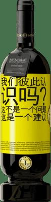 29,95 € 免费送货 | 红酒 高级版 MBS® Reserva 我们彼此认识吗?这不是一个问题,这是一个建议 黄色标签. 可自定义的标签 Reserva 12 个月 收成 2013 Tempranillo