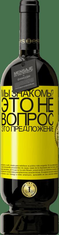 29,95 € Бесплатная доставка | Красное вино Premium Edition MBS® Reserva мы знакомы? Это не вопрос, это предложение Желтая этикетка. Настраиваемая этикетка Reserva 12 Месяцы Урожай 2013 Tempranillo