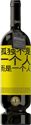 29,95 € 免费送货 | 红酒 高级版 MBS® Reserva 孤独不是一个人,而是一个人 黄色标签. 可自定义的标签 Reserva 12 个月 收成 2013 Tempranillo